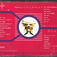 K - 島涼香 岡崎律子  奥井雅美  アキハバラ電脳組 Rebis-C.T.i.A ― オリジナル・サウンドト日版