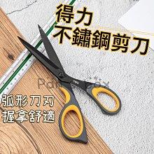 得力大號剪刀 KG201合金不銹鋼大號剪刀尖頭家用多功能辦公室裁縫手工成人剪刀小黑色刀片裁縫剪刀