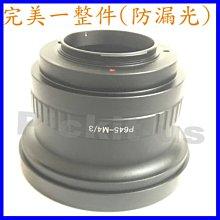Pentax 645 645N PT645 P645鏡頭轉MICRO M 43 M4/3機身轉接環OM-D E-M10
