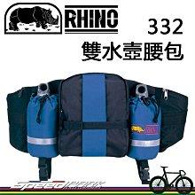 【速度公園】RHINO 犀牛 332 高級雙水壼腰包 可放水壺、方便拿取 多種收納口袋,腰圍包 單肩包 郊遊 登山 露營