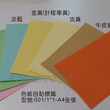淡綠色自黏標籤M012R/2*6圓角-10x4.5cmX1箱-電腦標籤貼紙自粘彩色色紙標籤顏色管理標示包裝名條