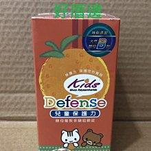 兒童保護力 Defense 酵母葡眾多醣咀嚼錠 特別添加天然酵母B群 橘子口味 1公克/80錠/罐$880免運費