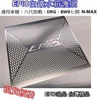 [[瘋馬車舖]]現貨板橋 六代勁戰 DRG BWS七期 N-MAX專用白鐵水箱護網 專車專用 - EPIC出品 台灣精品