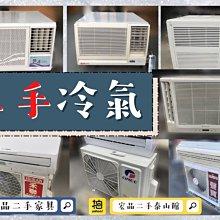 【宏品二手家具】台北中古家具家電賣場推薦 分離式冷氣機 窗型冷氣機 變頻冷氣 洗衣機 家電 各式家電 宏品2手泰山館
