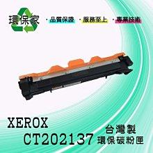 【含稅免運】XEROX CT202137 適用 DP M115b/M115fs/M115w/M115z/P115b(w)