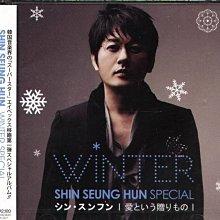 (甲上) 申勝勳 (Shin Seung Hun) - Winter Special 愛という贈りもの