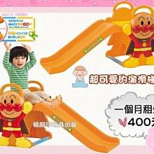 °✿豬腳印玩具出租✿°ANPANMAN麵包超人可愛溜滑梯 (1)~即可租