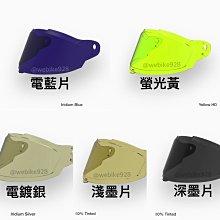 [阿群部品]葡萄牙進口 NEXX XR2 安全帽 專用 配件 鏡片 深墨片 淺墨片 電鍍片 電鍍銀 電鍍藍 螢光片 螢光黃 螢光綠 黃片 [預購商品]