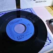 銘馨易拍重生網 107LP08 少見 早期 1974年  45RPM 日本 偶像男歌星 保存如圖 特價讓藏