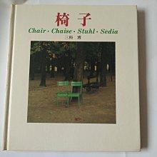 [文福書坊] 椅子(攝影寫真集)-三科 博著-1982年7月發行-無註記、空白處有點黃斑、7成新