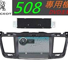 寶獅 508 5008 208 主機 專用機 觸控螢幕 主機 汽車音響 DVD USB SD 藍牙 peugeot 導航