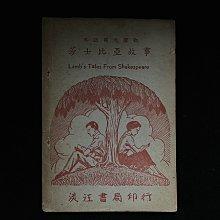 【螢火蟲】莎士比亞英文版(民國44)
