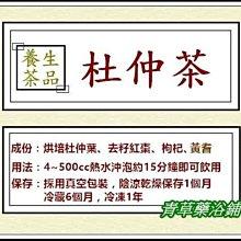 *青草藥浴鋪子*㊣新竹青草老店~原葉烘培【養生杜仲茶】15包+黑豆茶15包+王不留行子茶15包
