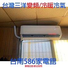 約9-12含安裝《台南586家電館》三洋一級變頻冷暖冷氣【SAE-V50HF+SAC-V50HF】