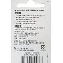 【B2百貨】 GP超霸鈕型鋰電池-CR1220(1入) 4891199004346 【藍鳥百貨有限公司】