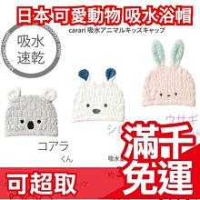 日本carari zooie 動物兒童浴帽 可愛造型 超細纖維 毛巾髮帽 吸水速乾 大人小孩都適用❤JP