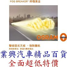 BMW 523i 2000年之後 E39 遠燈 OSRAM 終極黃金燈泡 2600K 2顆裝 (HB3O-FBR)