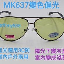 台灣製造 偏光眼鏡美國POLARIZED寶麗來偏光鏡(智能變色偏光抗藍光日夜兩用)雷朋款飛行官眼鏡金屬框MK637