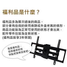 【福利品超低價,限量搶購】好市多熱銷款美國布朗熊 VCMB70 懸臂拉伸式-適用47吋~70吋電視壁掛架=免運=