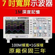 【傻瓜批發】(現貨免運含稅)HANTEK DSO5102B示波器 7吋液晶螢幕 雙通道100MHz 1G採樣 1M深度記