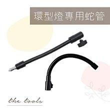 A315 環形燈專用蛇管