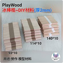 網建行® PlayWood【原色冰棒棍】140*10mm*厚2mm 模型材料 手作 勞作 冰棒棍 壓舌棒 另有其他尺寸