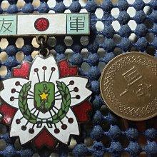 (勳章獎章)M25 戰前(時)日本軍友會員之章