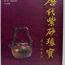 《歷代紫砂瑰寶》 1995年國立歷史博物館出版‧菊八開已絕版