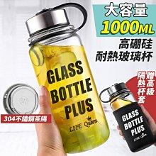 台灣現貨 1000ml超大容量高硼硅耐熱泡茶玻璃杯-贈高級潛水布隔熱杯套 運動水壺 水杯【KCG209】