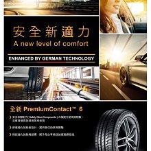 朝馬輪胎轉運站 德國馬牌 PremiumContact 6 PC6 205/55/16吋