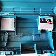 客訂【花蓮源利】Makita 牧田手提工具箱 工具盒 DTM51 DTM51Z DTM51RFEX DTM51RFEX4