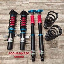 【品太】AA409-(保固四個月) FOCUS MK3 MK3.5 D1 高低軟硬可調避震器 極新品 整新品