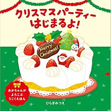 全新 日文 硬頁操作書 聖誕主題 幼幼書 サンタさん どこにいるの