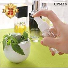 CPMAX 隨身噴霧瓶 噴霧瓶 酒精噴瓶 可裝酒精化妝水 酒精噴罐 塑膠噴罐 可上飛機 分裝瓶 隨身瓶 H120