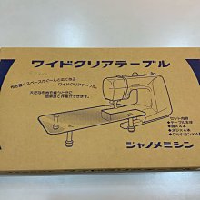 車樂美JANOME CP300型電腦縫紉機 原廠輔助桌