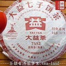 [茶韻]熟茶專區-2010年 大益/勐海茶廠-7552-001-熟茶-357g-實體店面,保證真品~買物更安心