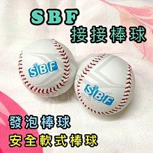 【綠色大地】SBF 接接棒球 接接球 安全軟式棒球 C棒球 發泡棒球 縫線棒球 單顆 國小 親子 樂樂棒球 配合核銷