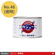 【正光興貿易】日本進口 『CASHEW總代理』 No.48 透明 腰果漆0.5kg