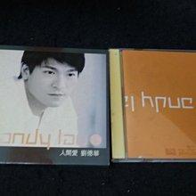 【珍寶二手書齋CD1】劉德華 人間愛