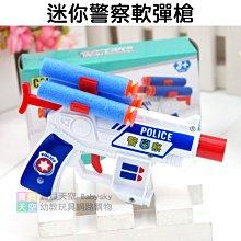◎寶貝天空◎【迷你警察軟彈槍】玩具槍,安全子彈,似NERF玩具槍,玩具軟彈槍,衝鋒槍,玩具手槍,空氣槍