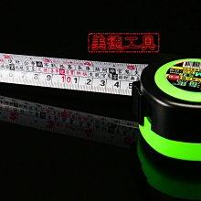 【美德工具】海馬牌 雙面 尼龍包鋼防水捲尺 28mm寬版 超輕量 自動捲尺 測量尺 米尺