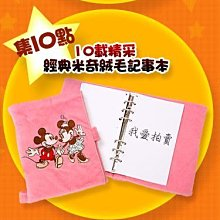 HAPPY小舖~迪士尼/米老鼠/米奇/米妮~奇摩拍賣10載精采~經典米奇Mickey絨毛記事本~1本80元+送贈品!