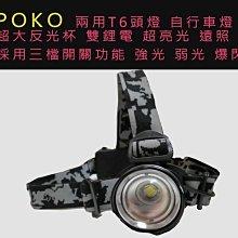 (簡配) 台灣品牌 POKO伸縮變焦 德國超大魚眼光圈 CREE XML L2 1200流明頭燈/強光頭燈 禮盒組