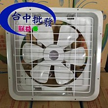 『朕益批發』海神牌 8吋 吸排兩用型排風扇 通風扇 抽風機 排風機 電風扇 支架型 通風專用(台灣製造)