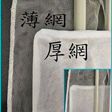 三洋洗衣機過濾網 【厚網袋】 SW-13DV1 SW-13DV5 SW-14DV1 SW-14DU3 SW-14DU6G