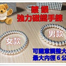 磁石手鍊 - 鍍銀強力磁鐵手鍊手環 - 情人節禮物表心意