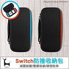 【硬殼防撞】switch 主機收納 大容量防撞收納包 防撞殼 手提包 防壓防護包 任天堂 Nintendo Switch