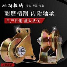 『鑫盛五金』軌道輪 V型角鐵滑輪軸承重型槽輪U型H型推拉移門鋼絲導軌定向輪子#傢俱滑輪 #量大從優