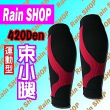 Rain SHOP健康襪館*正品Rain-420丹尼束小腿D2馬拉松 壓縮腿套 束腿套 健康襪 壓力襪 萊卡 現貨台灣製