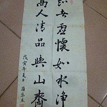 楊蔡燕--書法墨寶作品(免運費)